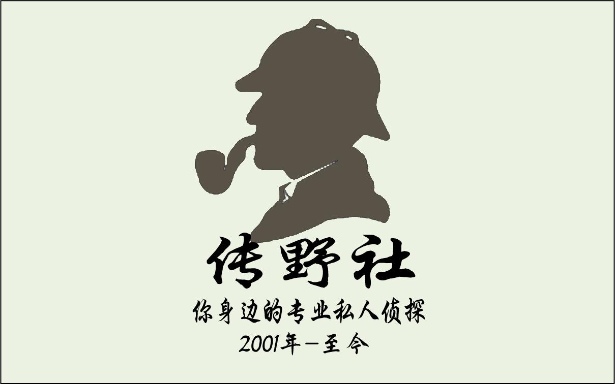 """""""传野社logo"""""""